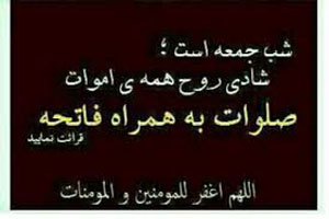 اس ام اس شب جمعه و فاتحه برای اموات