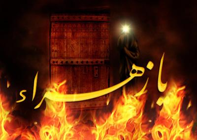 متن تسلیت شهادت حضرت زهرا