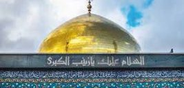 اس ام اس ولادت حضرت زینب سلام الله علیه