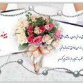 پیام تبریک سالگرد ازدواج برای همسر