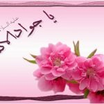 اس ام اس ولادت امام جواد (ع)