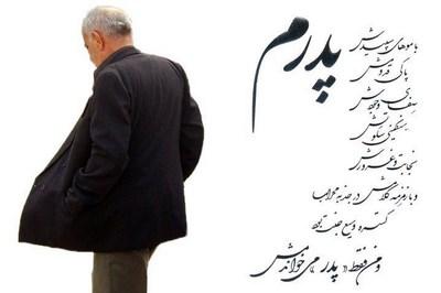 پروفایل روز پدر فوت شده