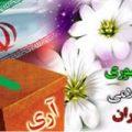 اس ام اس ۱۲ فروردین روز جمهوری اسلامی