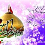 اس ام اس ویژه تبریک تولد امام حسین (ع)