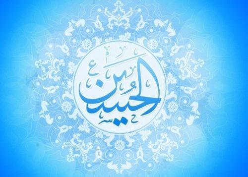 اس ام اس تولد امام حسین