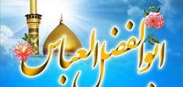 اس ام اس تبریک ولادت حضرت ابوالفضل (ع) و امام سجاد (ع)