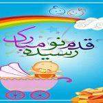 اس ام اس های زیبا و جذاب برای تبریک تولد نوزاد