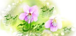 اس ام اس های تبریک مبعث رسول اکرم (ص)