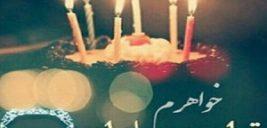 اس ام اس زیبا برای تبریک تولد خواهر