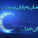 اس ام اس وداع با ماه رمضان ماه مهمانی خدا
