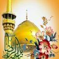 اس ام اس تبریک تولد امام رضا (ع)