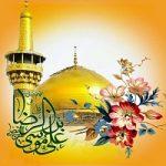 اس ام اس تبریک تولد امام رضا (ع) ۲
