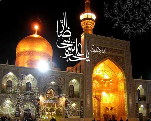 اس ام اس میلاد امام رضا