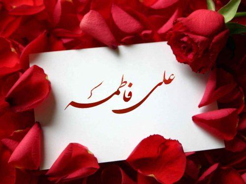 ازدواج حضرت علی و حضرت زهرا