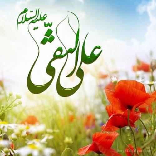 اس ام اس تبریک تولد امام هادی