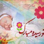 اس ام اس تبریک تولد نوزاد تازه متولد شده