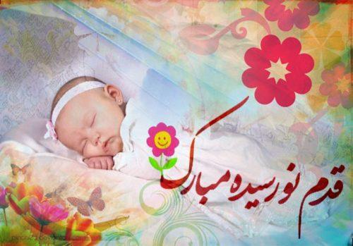 اس ام اس تولد نوزاد