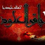 اس ام اس ویژه شهادت امام محمد باقر(ع)
