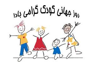 اس ام اس تبریک روز جهانی کودک
