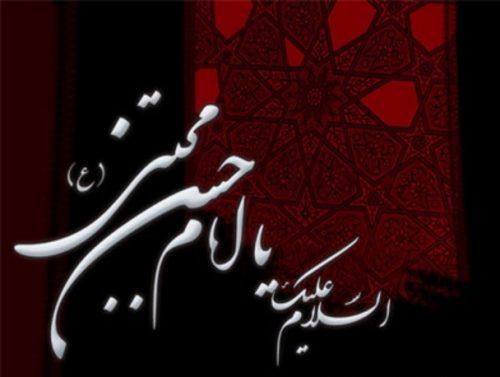 پیامک شهادت امام حسن مجتبی