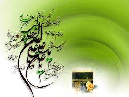 اس ام اس تبریک ولادت پیامبر اکرم