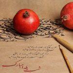 جملات زیبا و متن تبریک یلدا