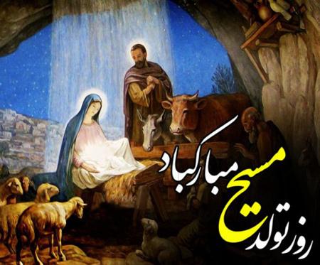 تبریک میلاد حضرت مسیح