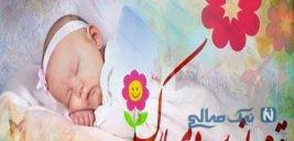 متن پیامک تبریک تولد نوزاد