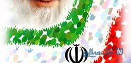 اس ام اس روز ۱۲ بهمن و تبریک بازگشت امام خمینی