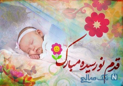 پیامک تبریک تولد نوزاد