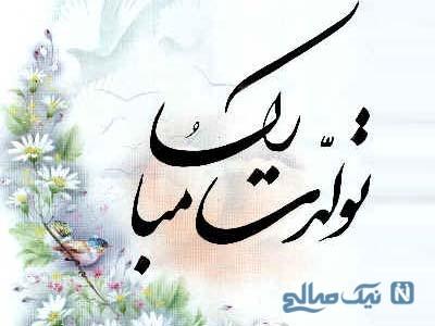 اس ام اس تبریک تولد بهمن