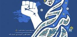 متن رسمی و پیام تبریک دهه فجر