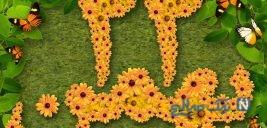 اس ام اس تبریک ۲۲ بهمن ماه