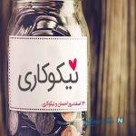 اس ام اس روز احسان و نیکوکاری در ۱۴ اسفند