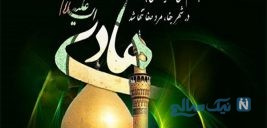 اس ام اس شهادت امام هادی (ع)