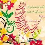 اشعار بهاری زیبا برای عید نوروز