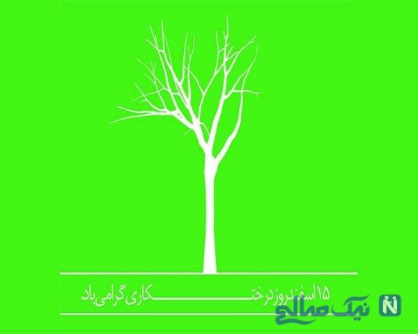 پیامک روز درختکاری