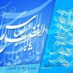 اس ام اس تبریک تولد حضرت ابوالفضل (ع)