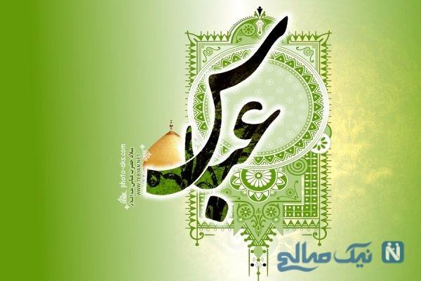 اس ام اس تبریک تولد حضرت ابوالفضل