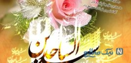 اس ام اس تبریک میلاد امام سجاد (ع)