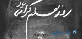 اس ام اس و پیام تبریک روز معلم ۹۸