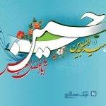 اس ام اس و پیام تبریک ولادت امام حسین (ع)