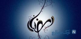 اس ام اس ویژه حلول ماه مبارک رمضان