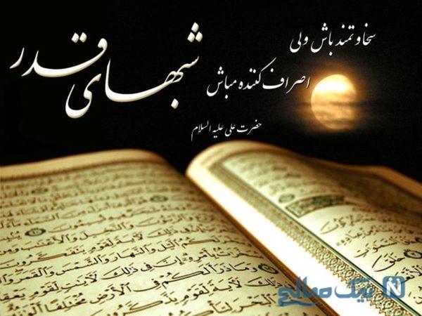 اس ام اس شب بیست و سوم رمضان