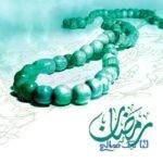 اس ام اس قبولی طاعات و عبادات ماه رمضان