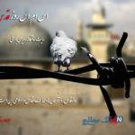 اس ام اس روز قدس و مقاومت مردم فلسطین
