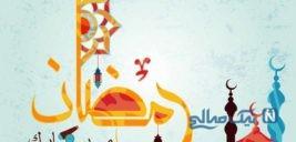 پیام تبریک و اس ام اس ماه مبارک رمضان