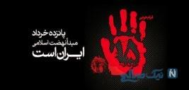 متن و اس ام اس قیام پانزده خرداد