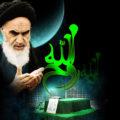 مجموعه اس ام اس ارتحال امام خمینی
