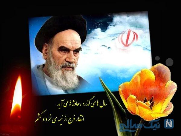 اس ام اس ارتحال امام خمینی